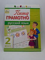 АРТшкола Пишу грамотно Русский язык 002 клс