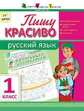 Пишу красиво Русский язык 1 клаc Цепочко АРТ