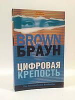 АСТ IB (мяг) Браун Цифровая крепость ОФСЕТ