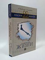 АСТ ЗаконыЖизни Парабеллум 99 законов власти и лидерства