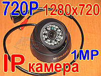 IP камера купольная видеокамера 1 Mpx 1280x720
