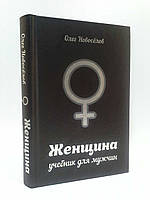 АСТ ЗвездаТренинга Новоселов Женщина Учебник для мужчин