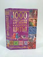 АСТ КБ (цветн) 1000 лучших образцов для вязания и лоскутного шитья