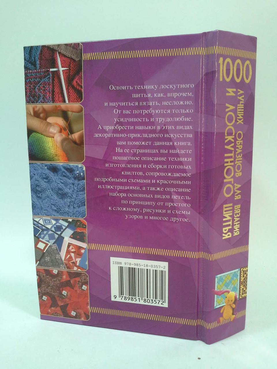 аст кб цветн 1000 лучших образцов для вязания и лоскутного шитья