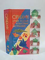 АСТ КБ (цветн) Оригами Лучшие поделки с пошаговыми инструкциями