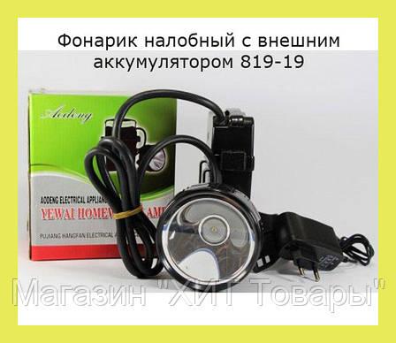 Фонарик налобный с внешним аккумулятором 819-19, фото 2
