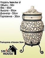 Тандыр Smoke 2. Камень