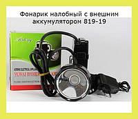 Фонарик налобный с внешним аккумулятором 819-19
