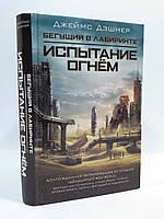 АСТ Кино Дэшнер Бегущий в лабиринте (2) Испытание огнем