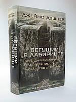 АСТ Кино Дэшнер Бегущий в лабиринте (1-3) Испытание огнем Лекарство от смерти