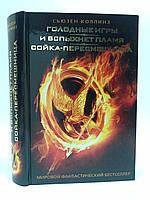 АСТ Кино Коллинз (1-2-3) Голодные игры И вспыхнет пламя Сойка пересмешница
