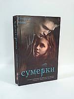 АСТ Кино Майер (мягк) Сумерки (1)
