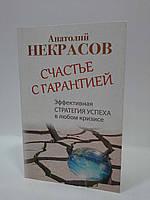 АСТ Некрасов (мягк) Счастье с гарантией Эффективная стратегия успеха в любом кризисе