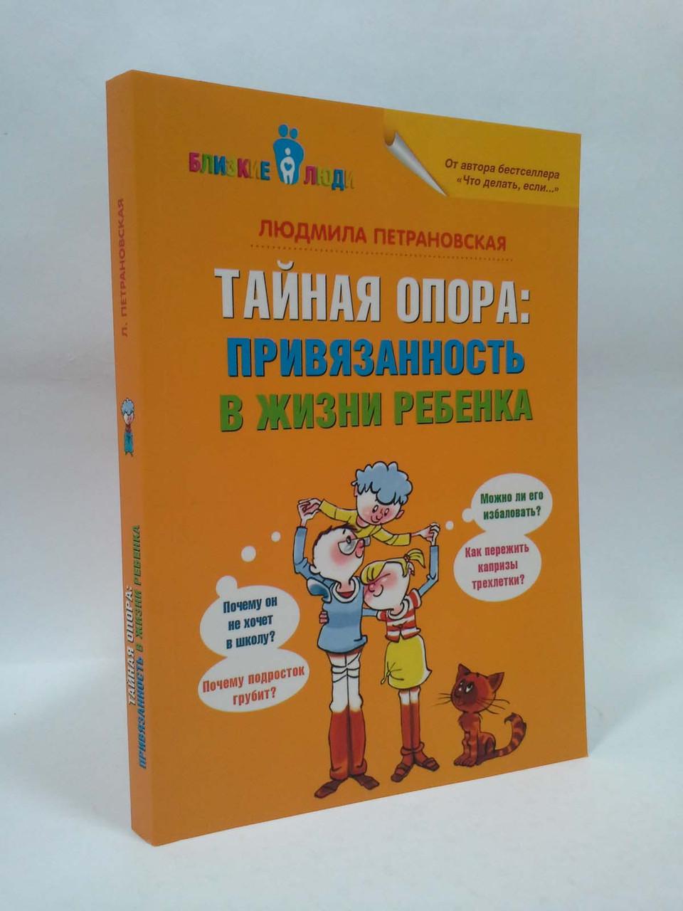 АСТ Петрановская Тайная опора: привязанность в жизни ребенка