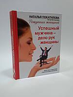 АСТ РожденнаяЖенщиной Успешный мужчина дело рук женщины Твой путь к женскому счастью и благополучию