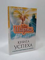 АСТ Шарма (мяг) Книга успеха от монаха который продал свой Феррари