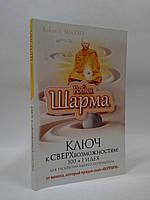 АСТ Шарма (мяг) Ключ к сверхвозможностям 100 +1 идея для раскрытия вашего потенциала от монаха (Офсе