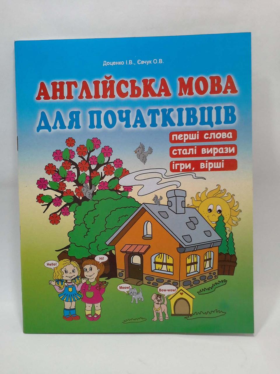Абетка КП Англійська мова для дошкільнят 3-6 років Перші слова сталі вирази ігри вірші