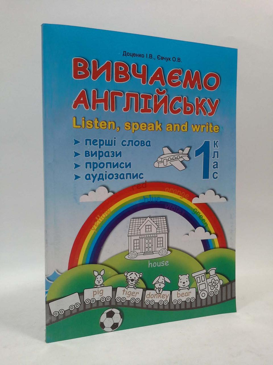 Абетка НУШ Вивчаємо англійську 1 клас Listen speak and write Доценко