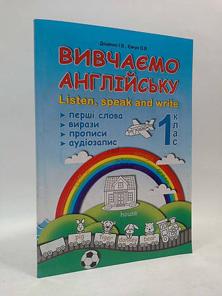 Абетка НУШ Вивчаємо англійську 1 клас Listen speak and write Доценко, фото 2