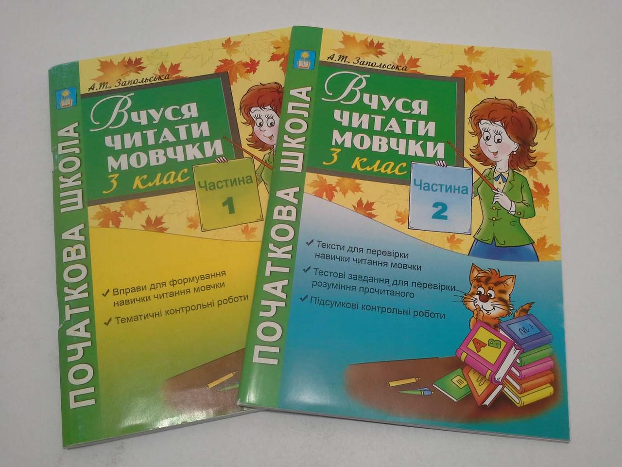 Абетка Вчуся читати мовчки 3 клас У 2-х частинах Запольська