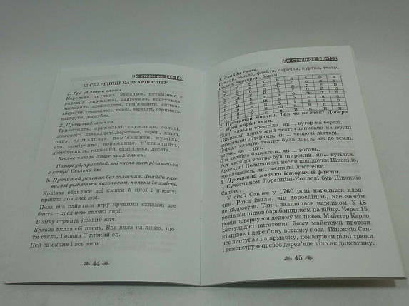 Абетка Вчуся читати мовчки 3 клас У 2-х частинах Запольська, фото 2