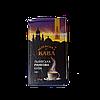 Кофе молотый Віденська кава Ранкова,250г
