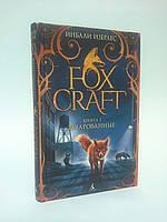 Азбука Изерлес Foxcraft Книга 1 Зачарованные