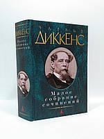 Азбука МСС Диккенс Малое собрание сочинений