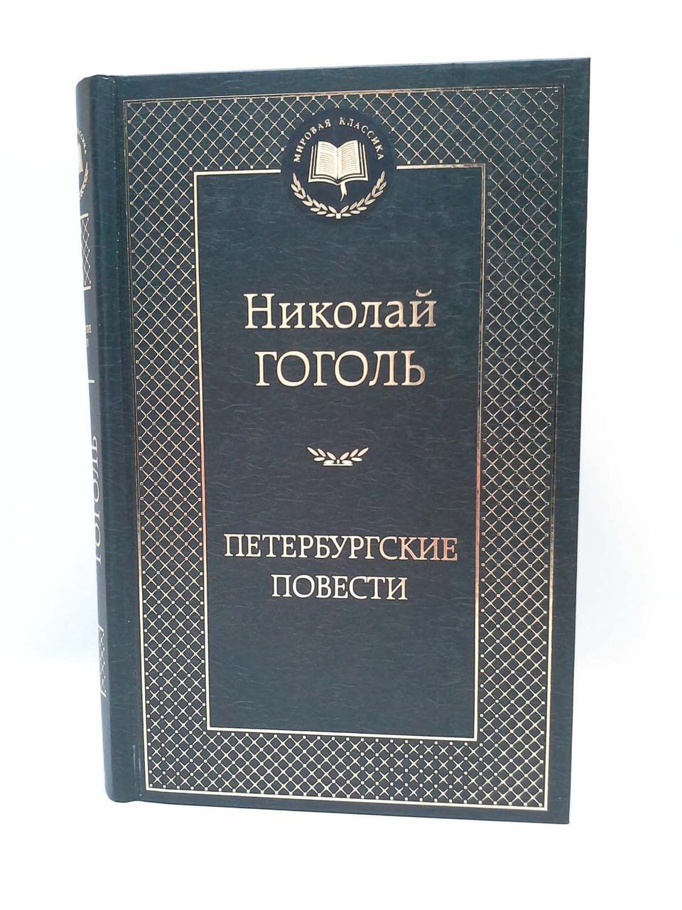 Азбука МирКлас Гоголь Петербургские повести