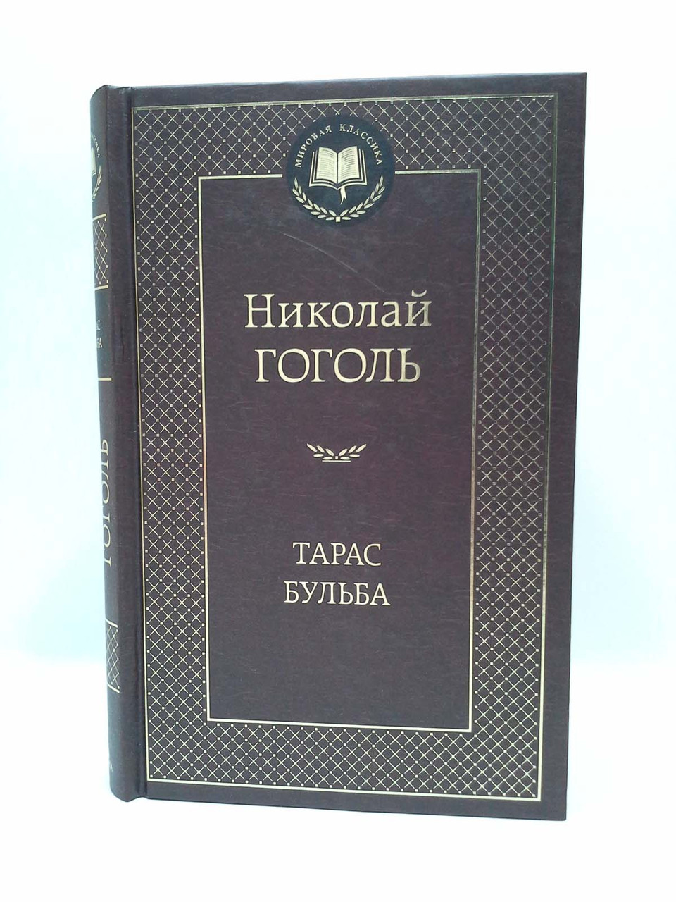 Азбука МирКлас Гоголь Тарас Бульба