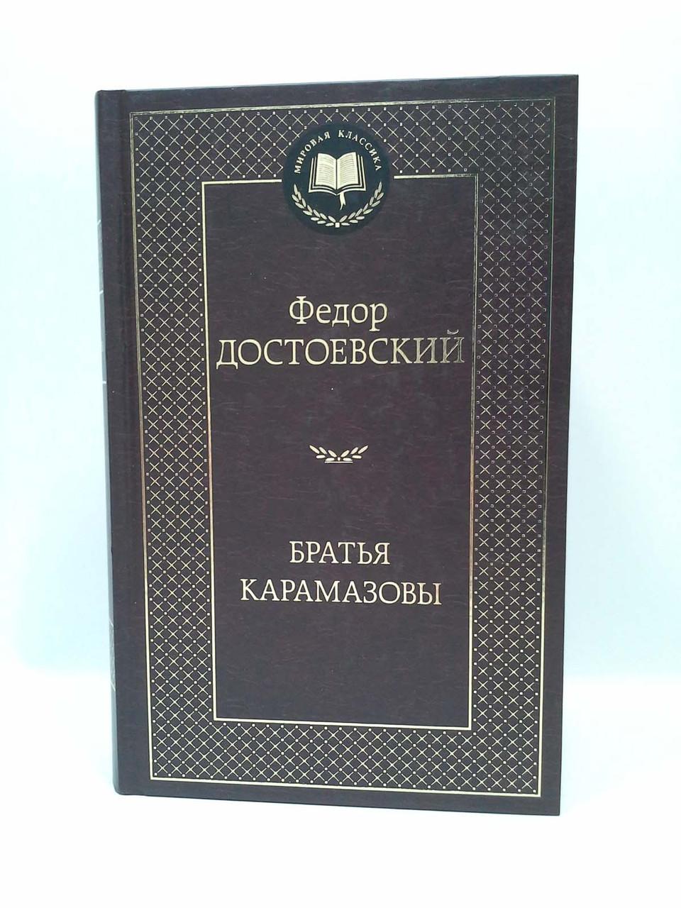 """Азбука МирКлас Достоєвський """" Брати Карамазови"""