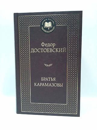 """Азбука МирКлас Достоєвський """" Брати Карамазови, фото 2"""