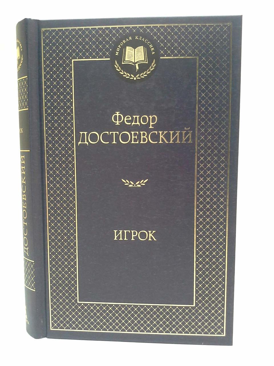 Азбука МирКлас Достоєвський Гравець