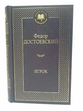 Азбука МирКлас Достоєвський Гравець, фото 2