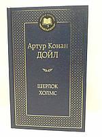 Азбука МирКлас Конан Дойл Шерлок Холмс
