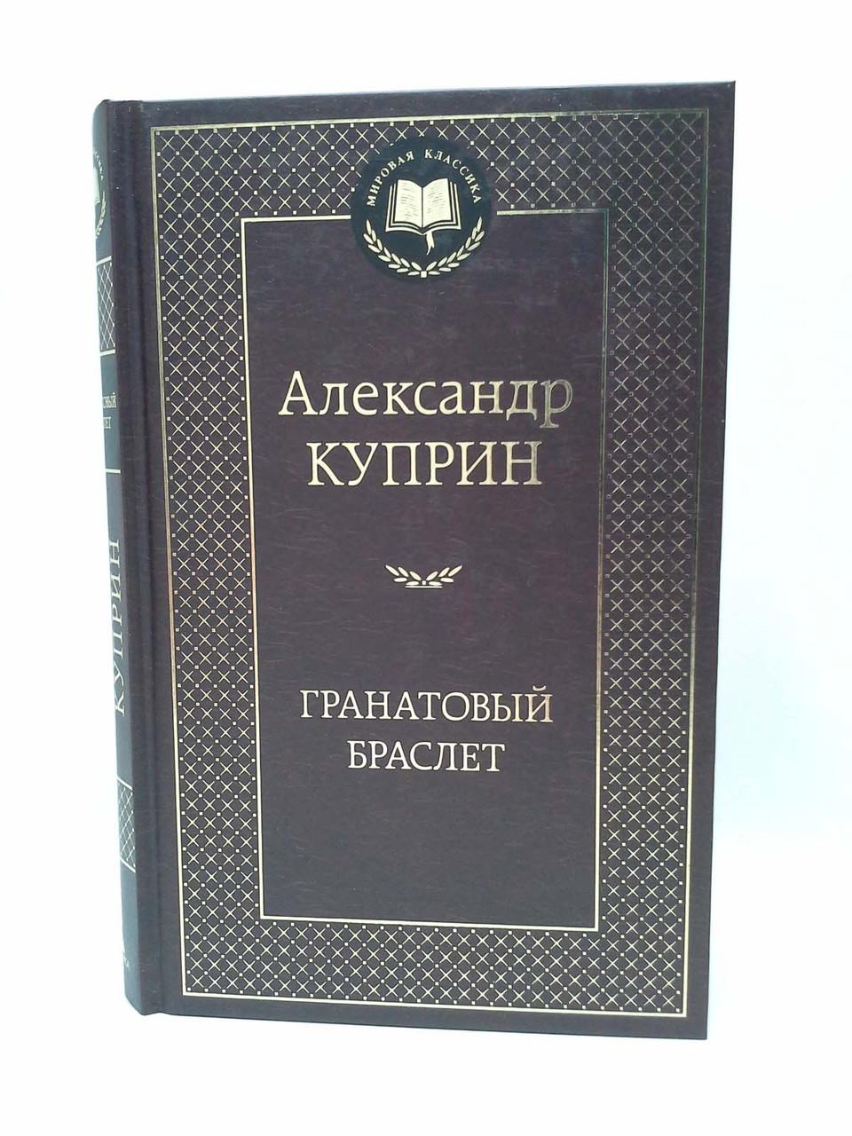 Азбука МирКлас Куприн Гранатовый браслет