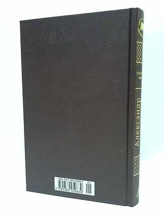 Азбука МирКлас Куприн Гранатовый браслет, фото 2