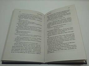 Азбука МирКлас Чехов Вишневый сад, фото 2