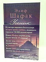 Азбука СоврМирБест Шафак Ученик архитектора