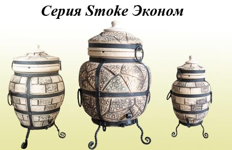 Серия Smoke Эконом