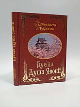 Арий Антологія мудрості Бусідо Душа Японії