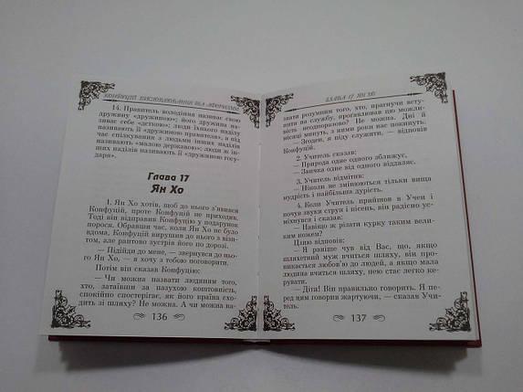 Арий Антологія мудрості Конфуцій, фото 2