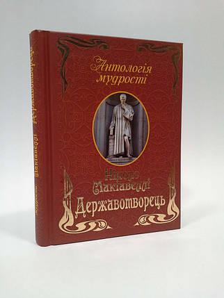 Арий Антологія мудрості Макіавеллі Державотворець, фото 2