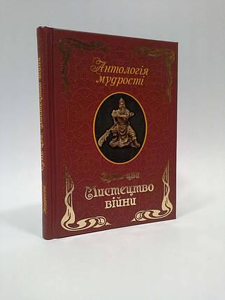 Арий Антологія мудрості Сунь-цзи Мистецтво війни, фото 2