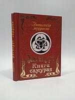 Арий Антологія мудрості Хагакуре Книга самурая