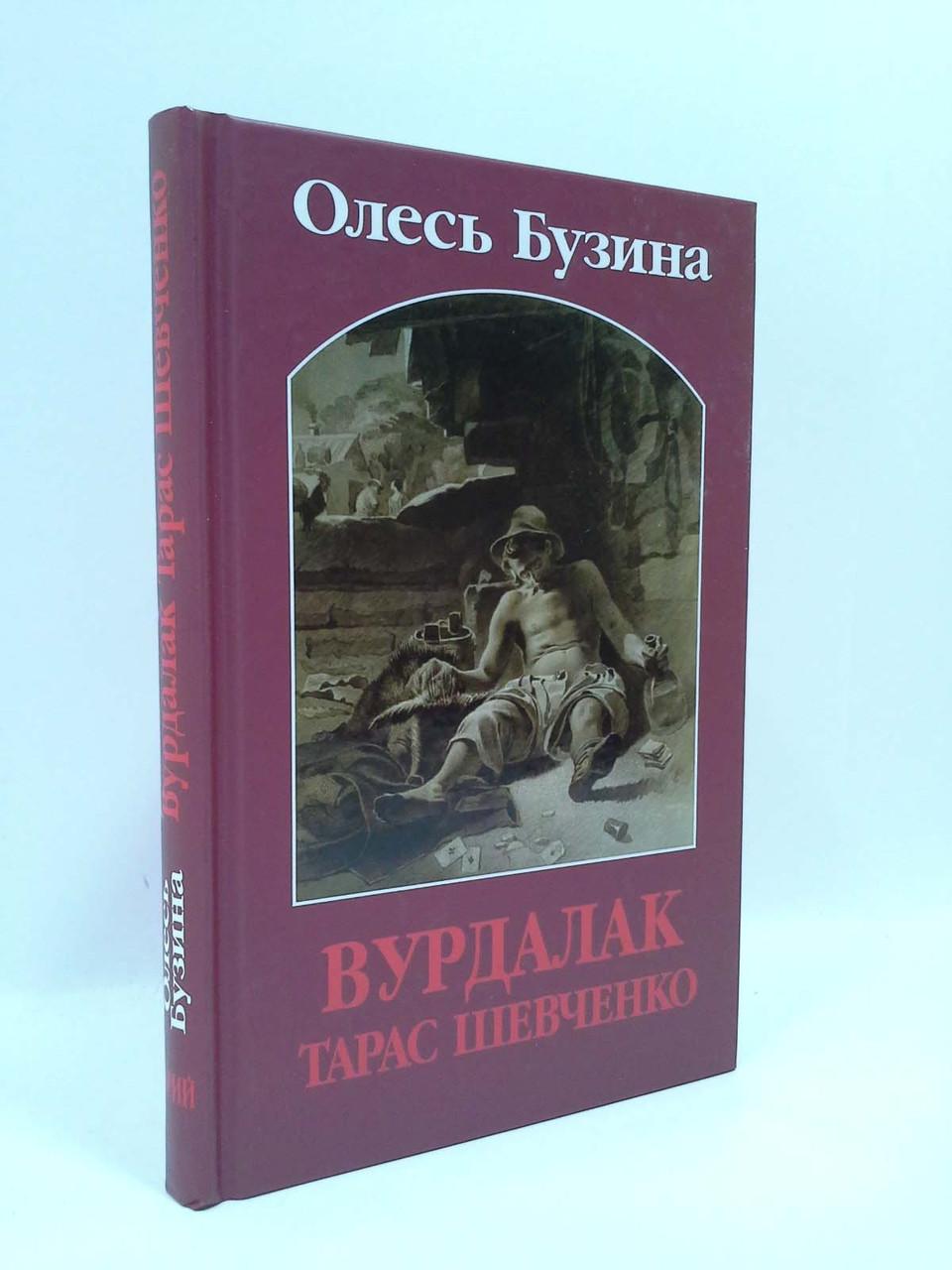Арий Бузина Вурдалак Тарас Шевченко