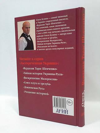 Арий Бузина Вурдалак Тарас Шевченко, фото 2