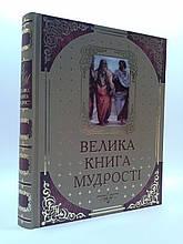 Арий Велика книга мудрості Афоризми та крилаті вислови