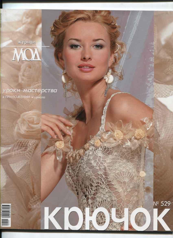 """Журнал по вязанию. """"Журнал мод"""" № 529"""